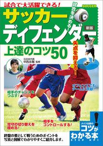 試合で大活躍できる! サッカー ディフェンダー 上達のコツ50 新版 電子書籍版