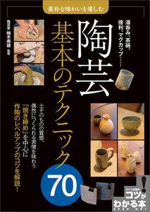 素朴な味わいを楽しむ 陶芸 基本のテクニック70 電子書籍版