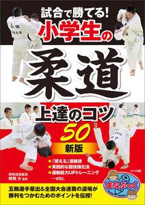 試合で勝てる!小学生の柔道 上達のコツ50 新版 電子書籍版