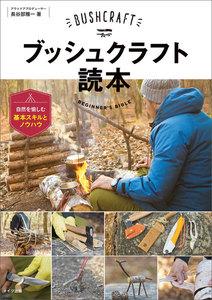 ブッシュクラフト読本 自然を愉しむ基本スキルとノウハウ 電子書籍版