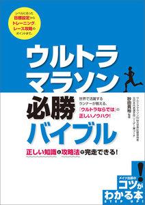 ウルトラマラソン 必勝バイブル 正しい知識と攻略法で完走できる! 電子書籍版