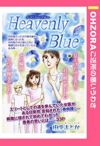 Heavenly Blue 【単話売】 電子書籍版