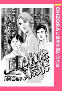 囚われた未来 【単話売】 電子書籍版