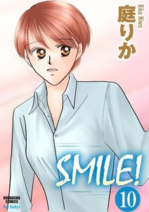 SMILE!(分冊版) 【第10話】 電子書籍版