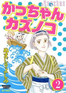 かっちゃんカズノコ(分冊版) 【第2話】 電子書籍版