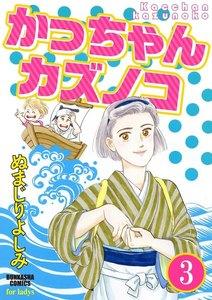 かっちゃんカズノコ(分冊版) 【第3話】 電子書籍版