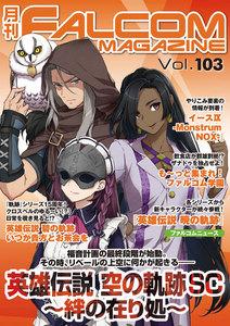 月刊ファルコムマガジン Vol.103