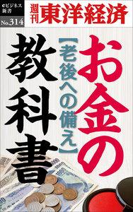 お金の教科書―週刊東洋経済eビジネス新書No.314