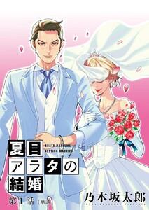 夏目アラタの結婚【単話】 1巻