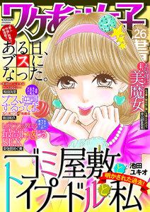 ワケあり女子白書 vol.26