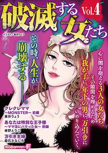 破滅する女たち vol.4