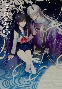 桜の森の鬼暗らし 第二巻