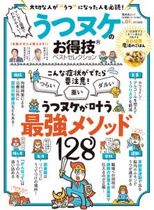 晋遊舎ムック お得技シリーズ182 うつヌケのお得技ベストセレクション 電子書籍版