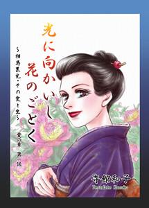 光に向かいし花のごとく~相馬黒光・その愛と生~ (1) 電子書籍版