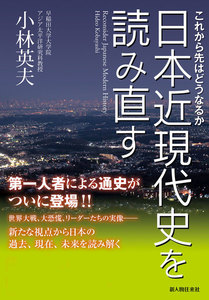 これから先はどうなるか 日本近現代史を読み直す