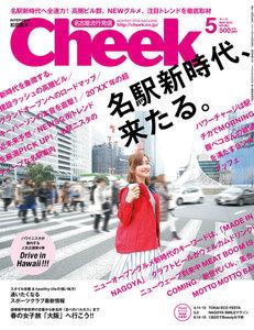 月刊Cheek 2015年5月号 電子書籍版