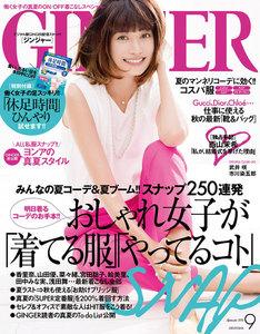 GINGER[ジンジャー] 2015年9月号