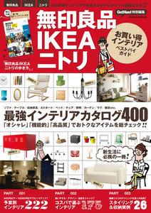 無印良品IKEAニトリお買い得インテリアベストバイガイド