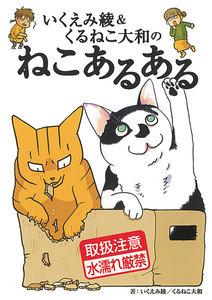 いくえみ綾&くるねこ大和のねこあるある 電子書籍版