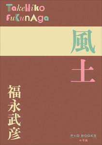 P+D BOOKS 風土