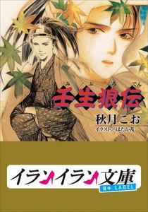 B+ LABEL 壬生狼伝1 電子書籍版