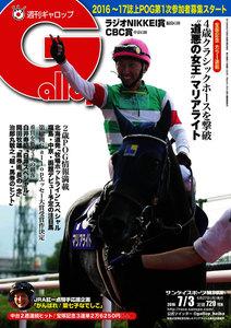週刊Gallop(ギャロップ) 7月3日号