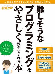 難しそうなプログラミングをやさしく教えてくれる本 電子書籍版