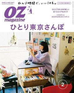 オズマガジン 2017年2月号 No.538
