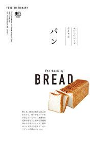 エイ出版社の書籍 FOOD DICTIONARY パン