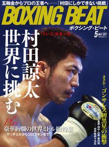 BOXING BEAT(ボクシング・ビート) 2017年5月号