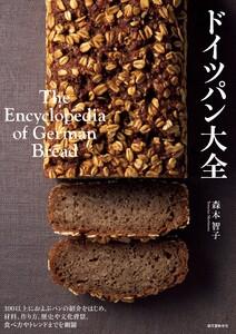 ドイツパン大全