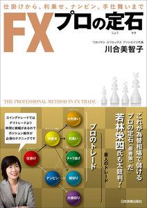 FX プロの定石(著者:川合美智子)