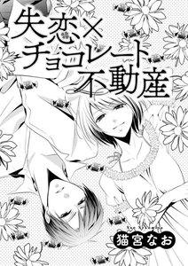 失恋×チョコレート不動産(単話版)