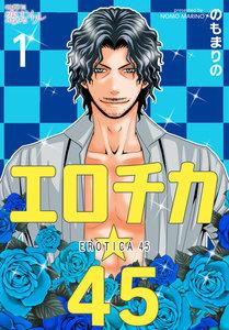 エロチカ☆45 (1) 電子書籍版