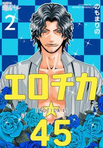 エロチカ☆45 2巻