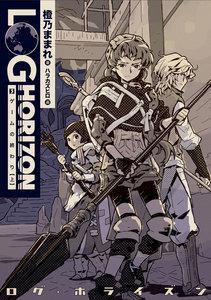 ログ・ホライズン3 ゲームの終わり(上) 電子書籍版