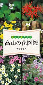 持って歩きたい 高山の花図鑑