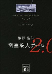 密室殺人ゲーム2.0