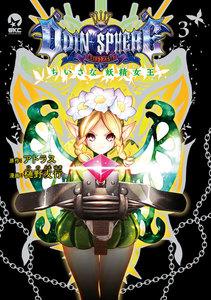 オーディンスフィア~ちいさな妖精女王~ 3巻
