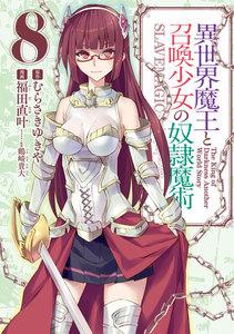 異世界魔王と召喚少女の奴隷魔術 8巻