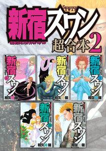 新宿スワン 超合本版 2巻