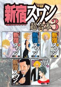 新宿スワン 超合本版 3巻