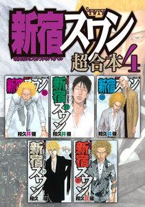 新宿スワン 超合本版 4巻