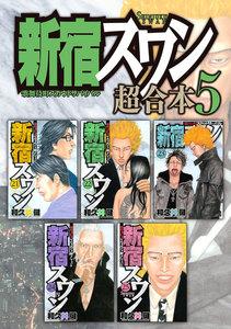 新宿スワン 超合本版 5巻