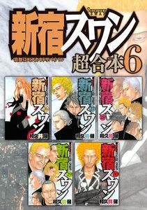 新宿スワン 超合本版 6巻