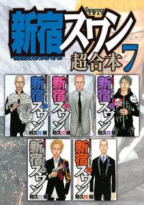 新宿スワン 超合本版 7巻