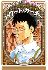 ハワード・カーター(学習漫画 世界の伝記NEXT)