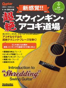 ギター・マガジン 新感覚!! 超絶スウィンギン・アコギ道場 電子書籍版