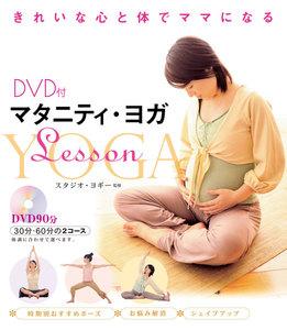 DVD付 マタニティ・ヨガLesson <DVD無しバージョン> 電子書籍版