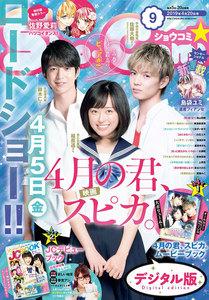 Sho-Comi 2019年9号(2019年4月5日発売)